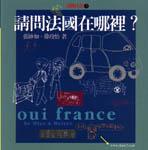 交換日記3-請問法國在哪裡?