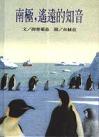 南極,遙遠的知音