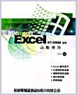 Excel函數應用