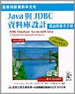 Java與JDBC資料庫設計