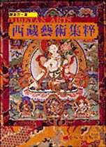 西藏藝術集萃 =  Tibetan arts /