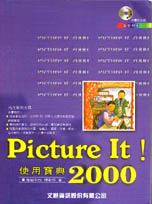 Picture It! 2000使用寶典