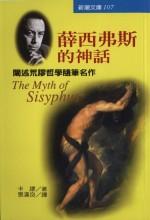薛西弗斯的神話