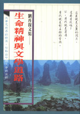 生命精神與文學道路:劉再復文集
