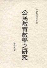 公民教育教學之研究 /