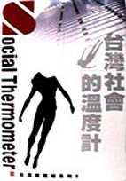 台灣社會的溫度計