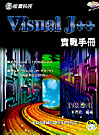 VISUAL J++實戰手冊