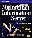 精通Internet Information Server:Internet精營手冊