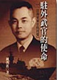 駐外武官的使命:一位海軍軍官的回憶