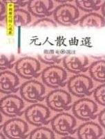 元人散曲選 /