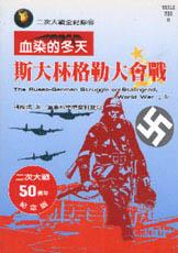 血染的冬天:斯大林格勒大會戰
