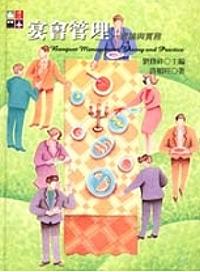 宴會管理:理論與實務