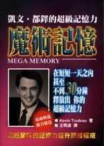 魔術記憶-凱文.都鐸的超級記憶...