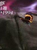 夢遊1994