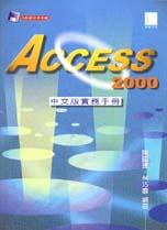 ACCESS 2000中文版實務手冊