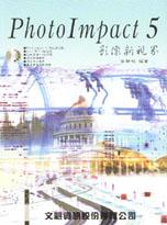 Photoimapct 5影像新視界