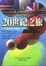 二十世紀之旅:七大強權如何塑造二十世紀