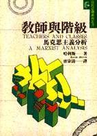 教師與階級 :  馬克思主義分析 /