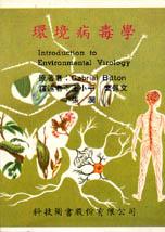 環境病毒學