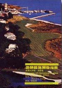 遊憩設施開發指南:高爾夫球場.滑雪場