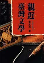 親近臺灣文學