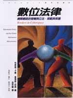 數位法律:網際網路的管轄與立法.規範與保護