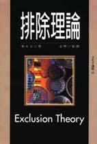 排除理論 = Exclusion theory