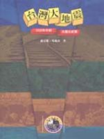 台灣大地震 :  1935年中部大地震紀實 /