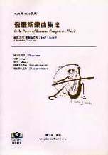 【大提琴樂譜系列2】俄羅斯樂曲集(2)──格拉祖諾夫