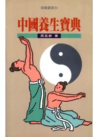 中國養生寶典