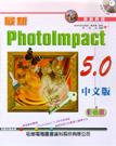 最新Photolmpact 5.0中文版彩色書