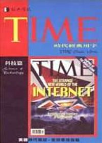 TIME時代經典用字:科技篇