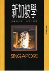 新加坡學 =  Singapore /