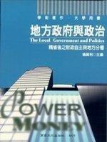 地方政府與政治:精省後的財政自主與地方自治