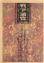 中國古代戰爭通覽(一)