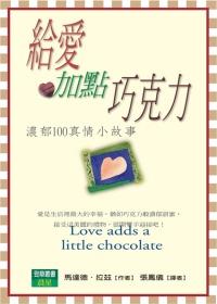 給愛加點巧克力 /