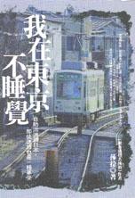 我在東京不睡覺:自助流浪到日本,即使迷路也是一種享受