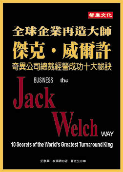 全球企業再造大師傑克.威爾許:奇異公司總裁經營成功十大祕訣