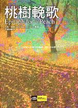 桃樹輓歌:個體農場的四季