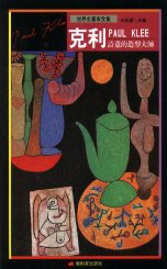 克利 =  Paul Klee : 詩意的造形大師 /