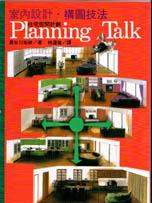 室內設計.構圖技法:住宅空間計劃