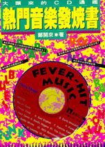 熱門音樂發燒書:Fever-Hit music