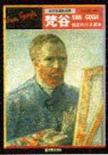 梵谷 : 瘋狂的天才畫家 = Van Gogh