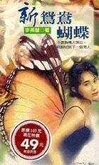 新鴛鴦蝴蝶