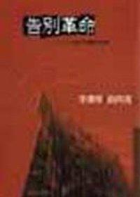 告別革命:二十世紀中國對談錄