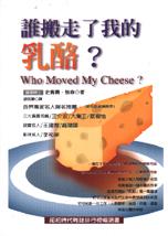 誰搬走了我的乳酪?