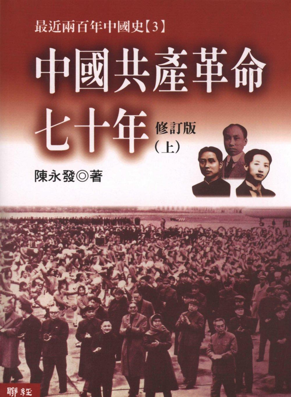 中國共產革命七十年 /