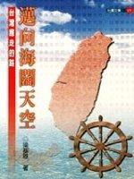 邁向海闊天空:台灣應走的路