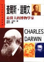 查爾斯.達爾文 :  最偉大的博物學家 /