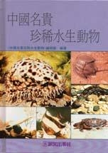 中國名貴珍稀水生動物